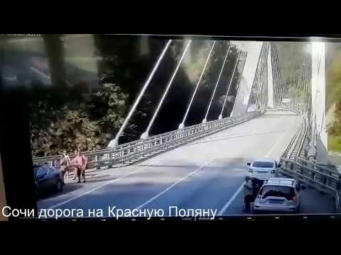 Авария на Красной Поляне. Мерседес сбил девушку на вантовом мосту 2017