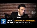 Χρήστος Κυπριανίδης - Να Την Προσέχεις (Official Lyric Video)