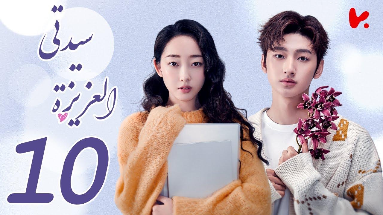 المسلسل الصيني سيدتي العزيزة