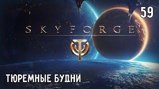 Skyforge. Прохождение. Часть #59 – Тюремные будни