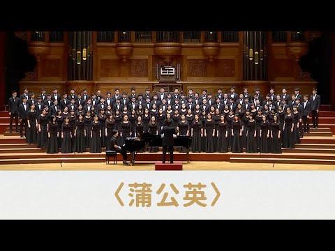 蒲公英(李皓詞/潘行紫旻曲)- National Taiwan University Chorus