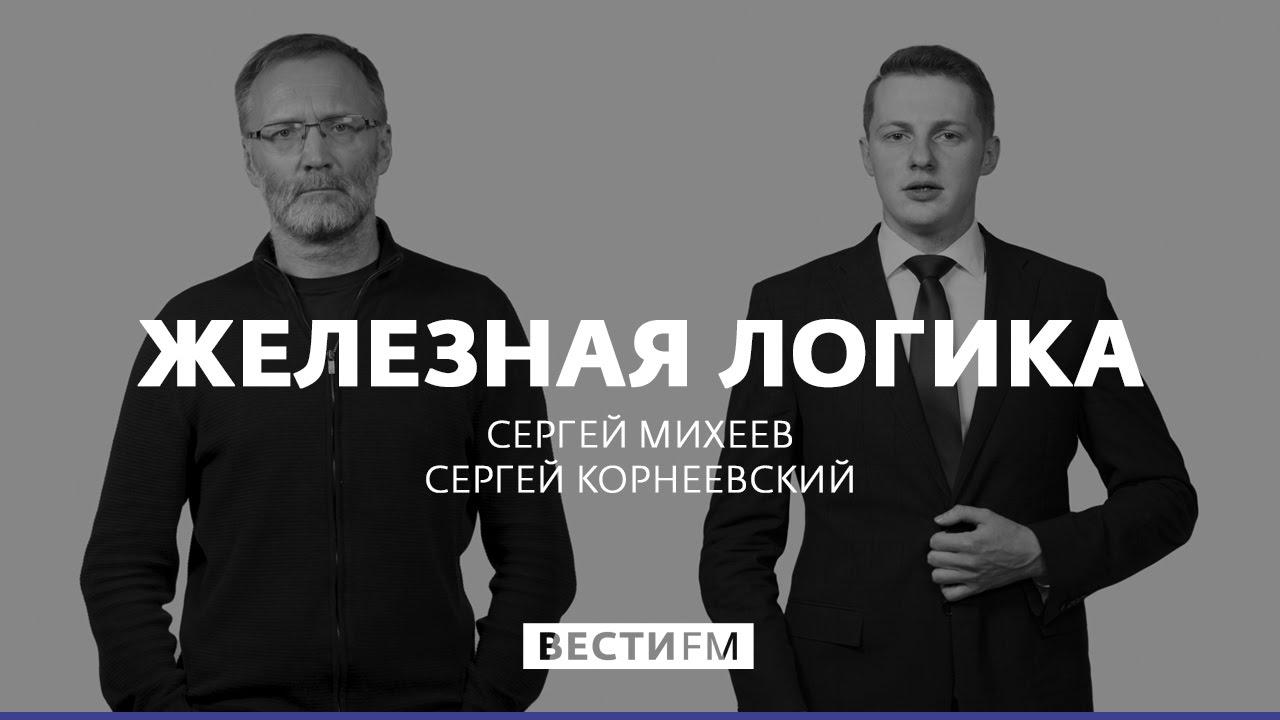 Железная логика с Сергеем Михеевым, 19.06.17
