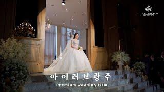 아이러브광주 프리미엄 웨딩영상(드메르 웨딩홀)-광주웨딩…