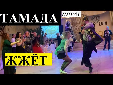 МОЩНЫЙ танцевальный батл как на свадьбе! Ведущий ПОРВАЛ танцпол!!!