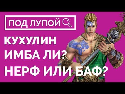 видео: КУХУЛИН РАЗБОР ПОЛЁТОВ! ИМБА ИЛИ НЕТ? [ПОД ЛУПОЙ]
