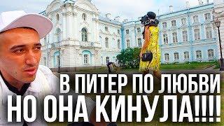 Из Москвы в Питер по любви. Но она кинула! Бандитский Петербург / ТИХИЙ
