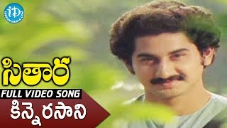 Kinnerasani Song  Sitara Movie Songs  Bhanupriya  Suman  Ilayaraja Hit Songs