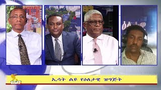 ESAT Special Eletawi Part 1 Tue 25 Jun 2019