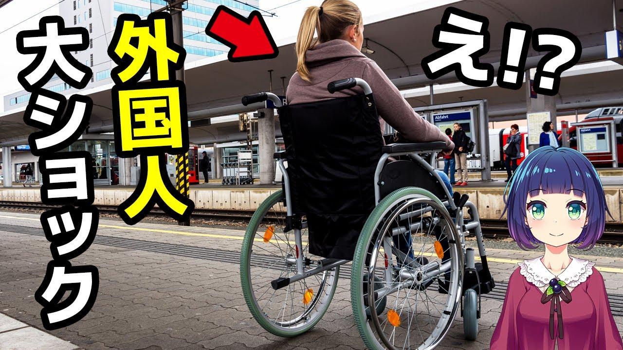 【海外の反応】日本のある光景を見た外国人が驚いた!「ただただ羨ましい・・・」日本とイタリア、なぜ差がついたのか