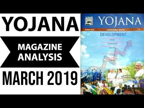 Yojana योजना magazine March 2019 - UPSC / IAS / PSC aspirants के लिए analysis