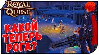 Royal Quest 😈 Какой теперь рога? (тест сервер)