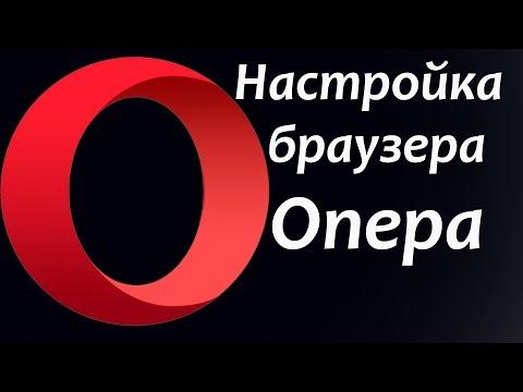 Настройка браузера Опера | браузер опера турбо