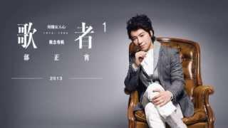 :м: 2013 邰正宵 全新概念專輯【歌者1】邰正宵親自與你一起發片倒數1天