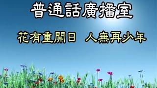 2015-16 普通話廣播室-花有重開日  人無再少年