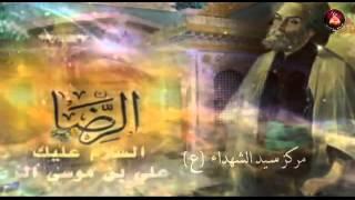 زيارة الامام الرضاء (ع)  Ziyarat of Imam Raza