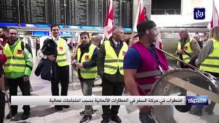 اضطراب في حركة السفر في المطارات الألمانية بسبب احتجاجات عمالية - (15-1-2019)