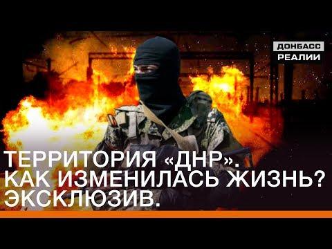 Территория «ДНР». Как изменилась жизнь? Эксклюзив | Донбасc Реалии
