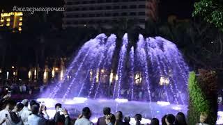 Поющий фонтан Остров Хайнань город Санья Musical fountain in Sanya 1 Dadonghai Hainan China