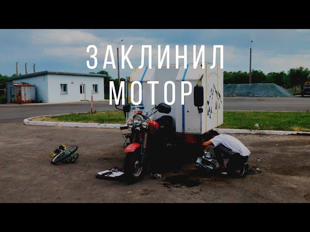 Новое путешествие #10 Волгоград, Буксировка, Ремонт