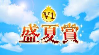 【#盛夏賞】ウマ娘ルームマッチ【Vtuber】