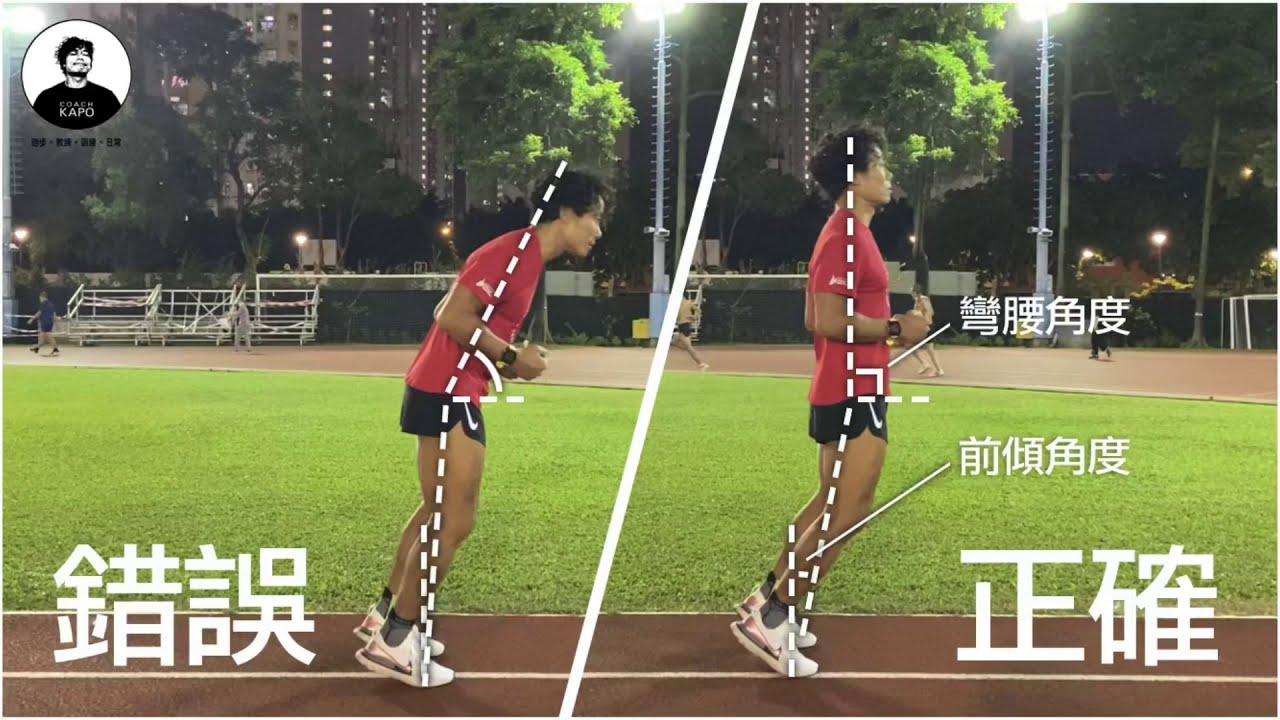 加速的關鍵 l 跑姿分析