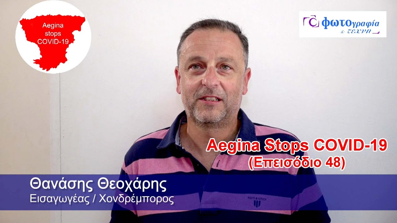 Aegina Stops COVID-19 (Επεισόδιο 48: Φωτογραφικός Κλάδος & Εισαγωγές)