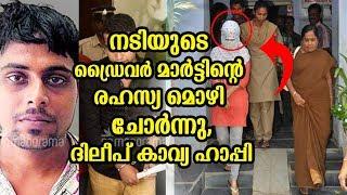 നടിയുടെ ഡ്രൈവർ മാർട്ടിന്റെ രഹസ്യ മൊഴി ചോർന്നു,ദിലീപ് കാവ്യ ഹാപ്പി  | Actress driver martin statement
