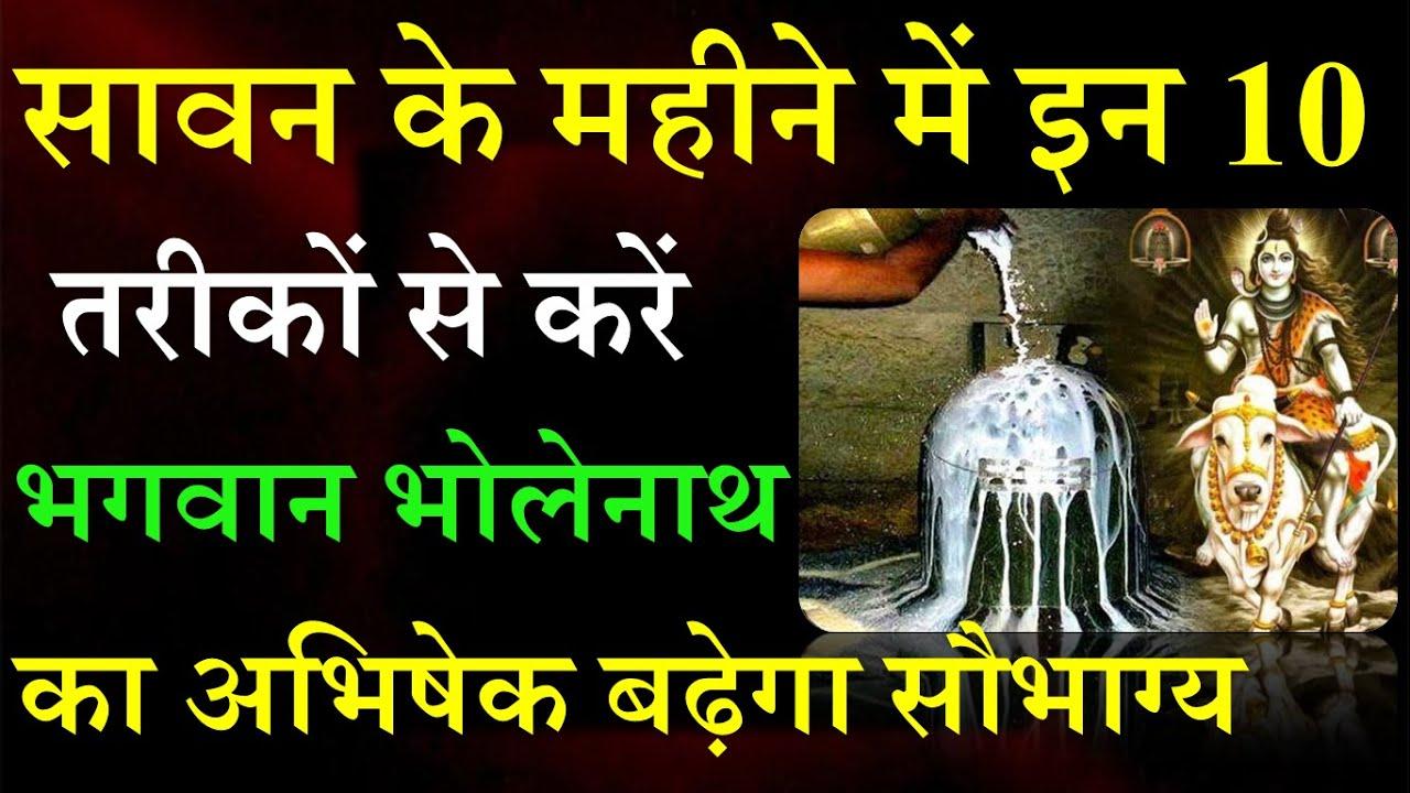 सावन के महीने में इन 10 तरीकों से  करें भगवान भोलेनाथ का अभिषेक होगी सर्व मनोकामनाए पूरी