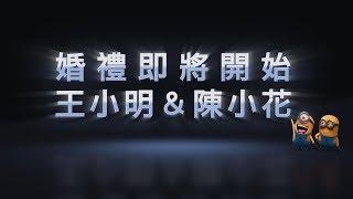 Thousandvideo 婚禮影片 - 編號29