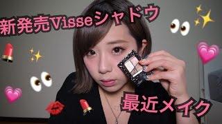 【メイク】Visseの新作シャドウを使った毎日メイク