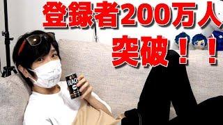 卍ポッキー、登録者200万人突破でバリバリ調子に乗る卍