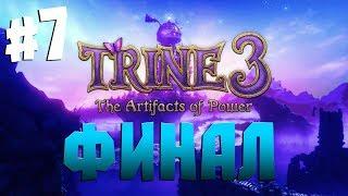 ФИНАЛ ПРОХОЖДЕНИЯ ● Trine 3: The Artifacts of Power #7 Полное прохождение