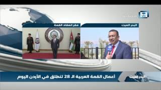 موفد الإخبارية: 27 مشروع قرار على طاولة الزعماء والقادة العرب اليوم في القمة العربية رقم 28 بالأردن