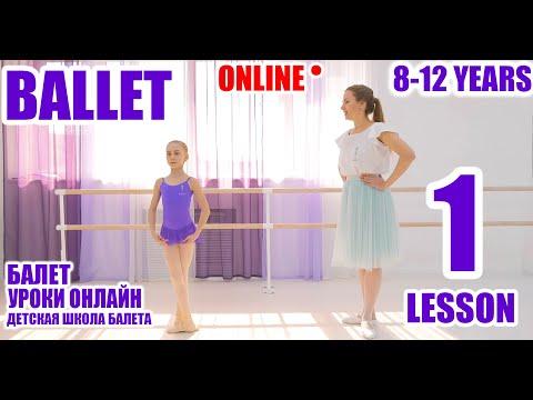 Уроки балета для детей 8 лет видео