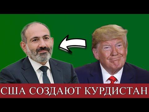 СРОЧНО! США создают Курдистан: армянский Камышлы может оказаться на границе. Новости Армении и США