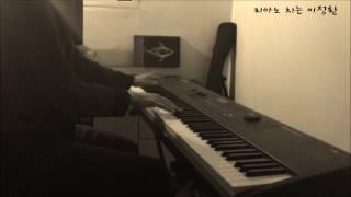 아이유(IU) - 이름에게(Dear Name) 피아노 커버 piano cover by 이정환 Elijah Lee