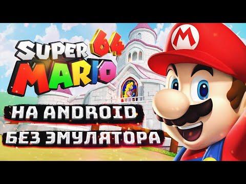Играем в Super Mario 64 без эмулятора на Android
