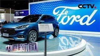 [中国新闻] 中美经贸摩擦 躲避关税风险 福特计划在华投产 | CCTV中文国际