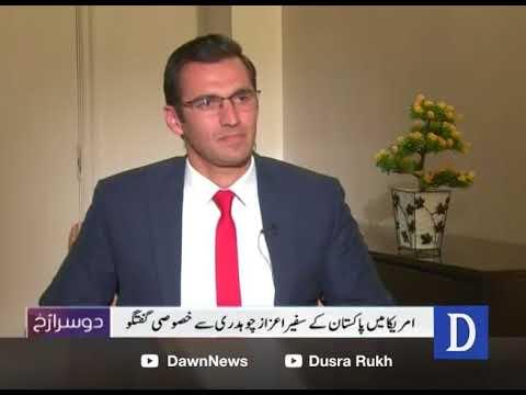 Dusra Rukh - 05 January, 2018 - Dawn News