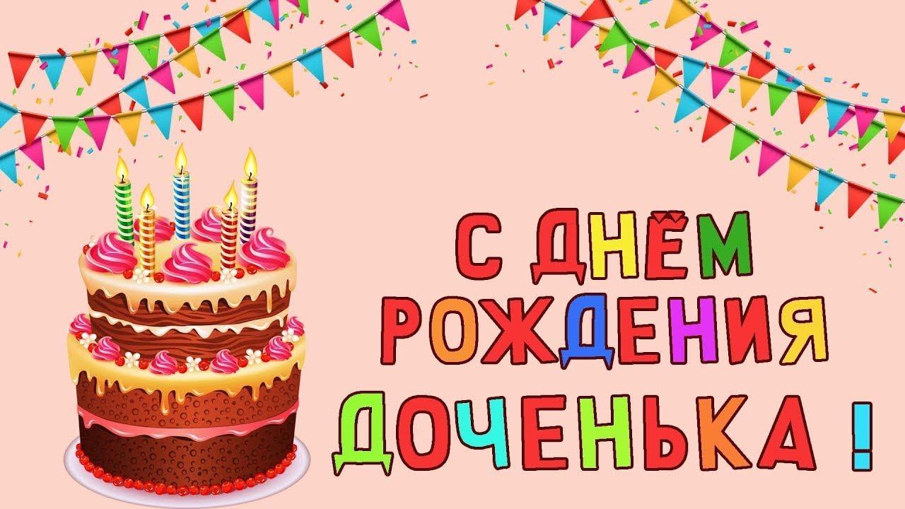 С днем рождения доченька музыкальное поздравление