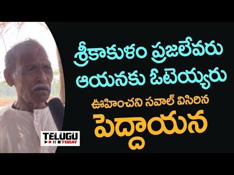 Srikakulam People reaction on pawan and jagan   Pawan Kalyan , Ys Jagan   Telugu Today