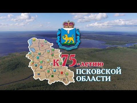 75 лет Псковской области