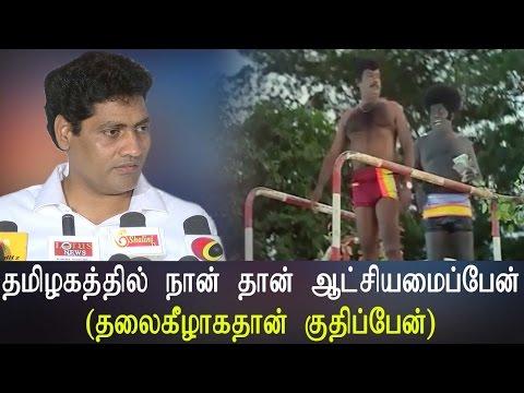தமிழகத்தில் நான் தான் ஆட்சியமைப்பேன் (தலைகீழாக தான் குதிப்பேன்) Deepa Husband Madhavan - Tamil news