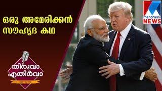 Friendship story of Trump and Modi   Manorama News