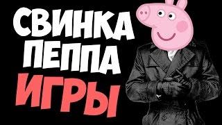 БЕЗУМНАЯ СВИНЬЯ ПЕППА!