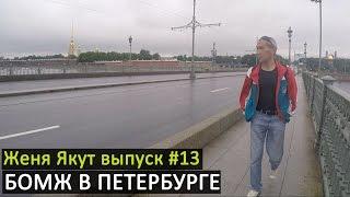 """Женя Якут бомж блоггер   выпуск №13 """"БОМЖ В ПЕТЕРБУРГЕ"""""""