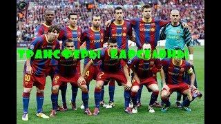 Трансферы Барселоны #11(Верратти за 100МЛН ЕВРО!!! и первая покупка Барселоны)(, 2017-06-29T06:30:00.000Z)