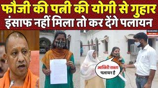 फौजी की पत्नी ने योगी सरकार को दी पलायन की धमकी । Headlines UP Uttarakhand