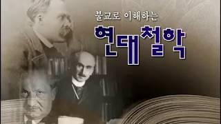 불교로 이해하는 현대철학 15 니체 철학과 불교_니힐리즘과 영원회귀