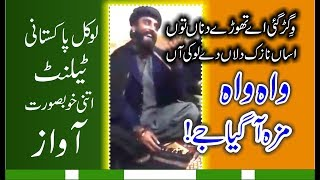 Vigar Gai A Thorey Dinaan Toon   Local Pakistani Talent   Very Emotional Voice